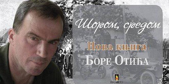 bora-otic_660x330